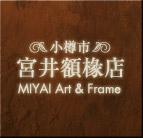 額縁・絵画(油絵・版画)販売|小樽市 宮井額椽店